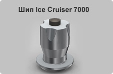 Bridgestone Ice Cruiser 7000 - шип